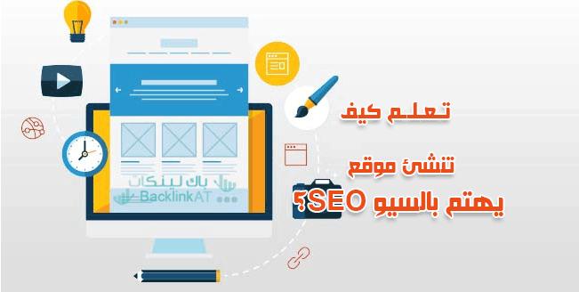 كيفية انشاء موقع ناجح للحصول علي زيارات من جوجل و محركات البحث ويهتم بالسيو SEO