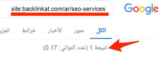 فهرسة صفحة داخل موقعك في محرك بحث جوجل