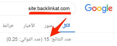 فهرسة موقعك في محرك بحث جوجل