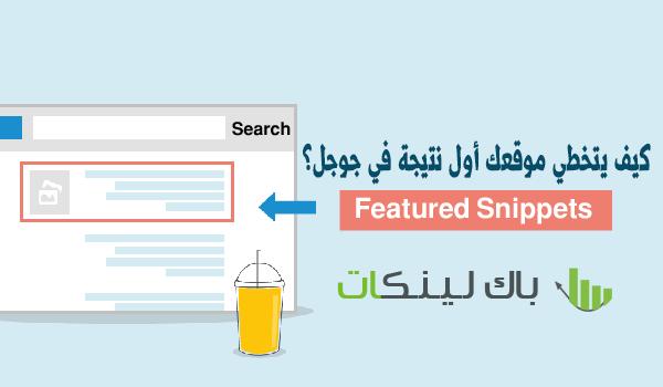 كيف يتخطي موقعك المركز الاول في نتائج بحث جوجل؟ Featured Snippets
