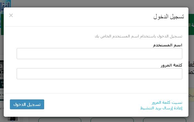 شرح التسجيل في موقع المقالة الحصري وشراء عضوية مدفوعه